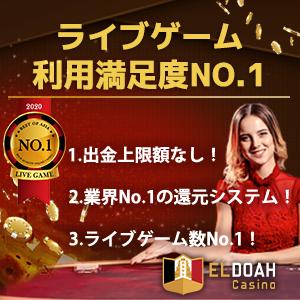 エルドアカジノ ライブゲーム満足度No1バナー