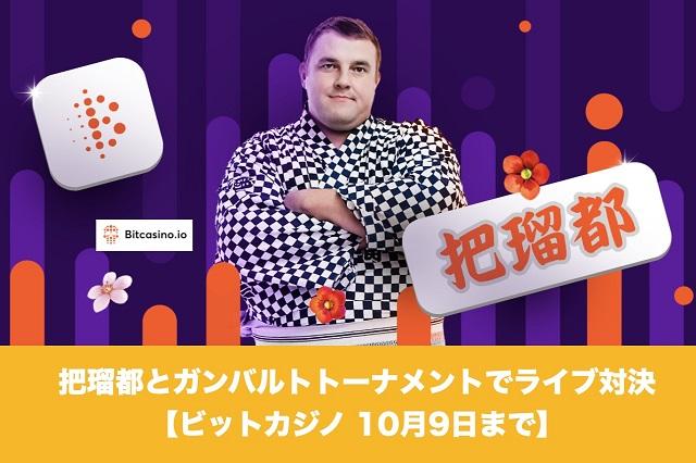 【10月9日まで】把瑠都とガンバルトトーナメントでライブ対決│ビットカジノ