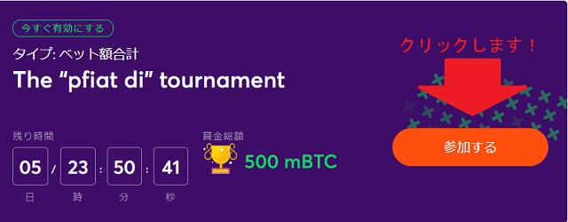 ビットカジのでオクトーバーフェストさよなら総ベット額トーナメントの参加方法は?
