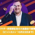 【10月23日まで】ビットカジノ アンバサダー把瑠都の大抽選会で豪華賞品がもらえる!