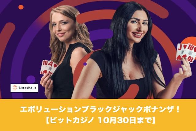 【10月30日まで】ビットカジノでエボリューションブラックジャックボナンザ!