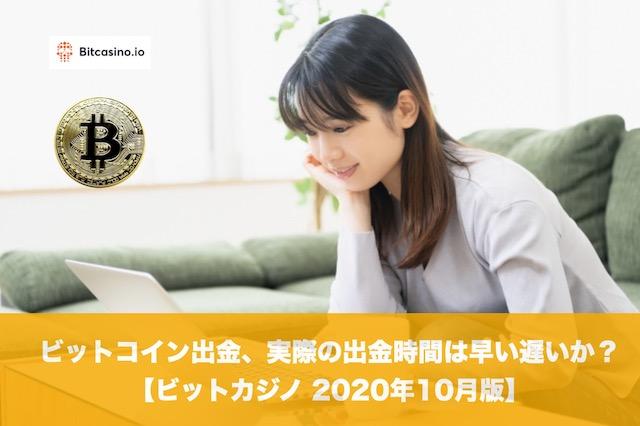 【2020年10月版】ビットカジノでビットコイン出金、実際の出金時間は早い遅いか検証!