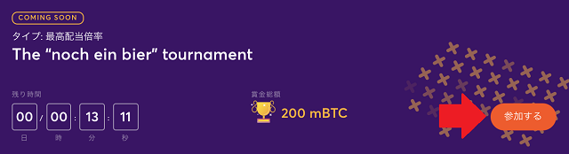 ビットカジノのオクトーバーフェスト記念最高配当倍率トーナメントの参加方法は?