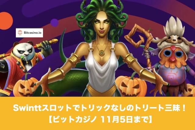 【11月5日まで】ビットカジノのSwinttスロットでトリックなしのトリート三昧!
