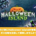 【11月2日まで】カジ旅にHalloween Islandが登場、ボス攻略しませんか?