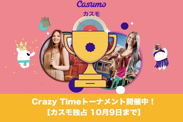 【10月9日まで】カスモ独占│Crazy Timeトーナメント