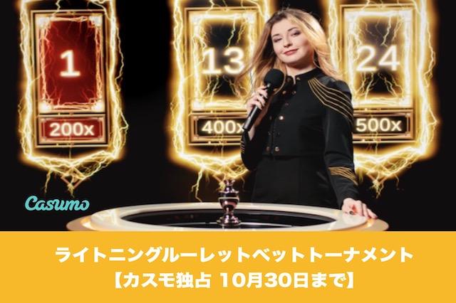 【10月30日まで】カスモ独占ライトニングルーレットベットトーナメント!
