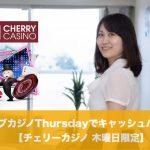 【木曜日限定】チェリーカジノはライブカジノThursdayでキャッシュバック!