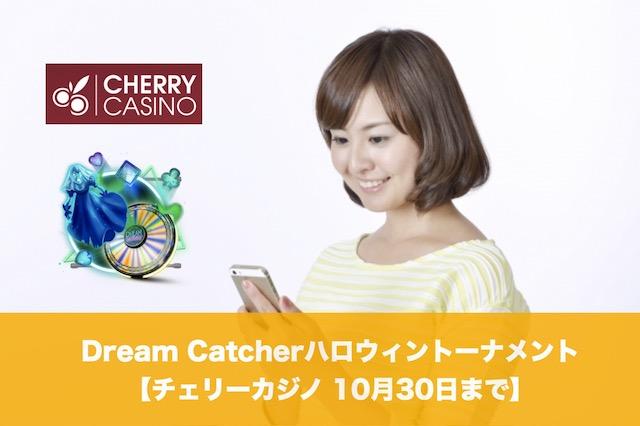 【10月30日まで】Dream Catcherハロウィントーナメント│チェリーカジノ