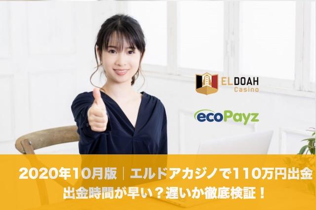 【2020年10月版】エルドアカジノで110万円出金、出金時間が早い?遅いか徹底検証!