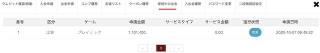 エルドアカジノの110万円(エコペイズ経由)の出金時間 出金処理1