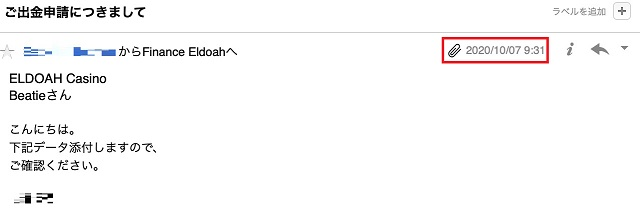 エルドアカジノのアカウント認証が完了するまでのメールのやり取りを公開 その2