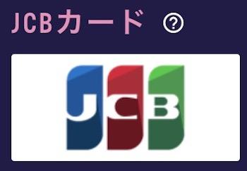 ギャンボラにJCBカードで入金する際の最低入金額と入金上限金額は?