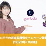 ギャンボラの週末収穫祭キャンペーン情報まとめ│2020年10月版