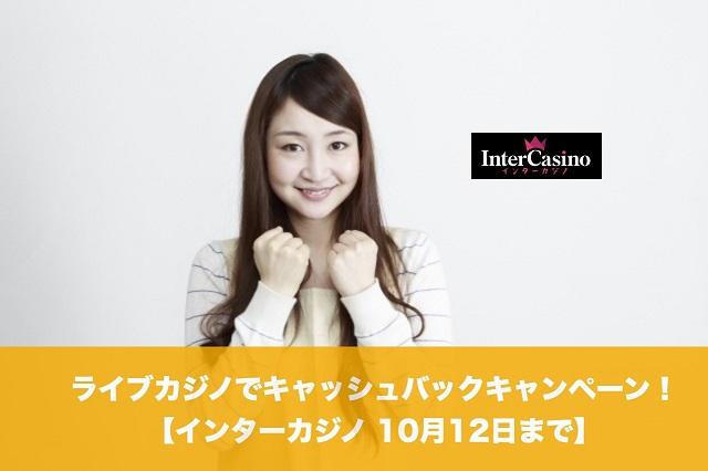 【10月12日まで】インターカジノのライブカジノでキャッシュバックキャンペーン!