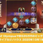 【10月19日】ライブカジノハウスのRise of Olympusで約520万円のビッグウイン!