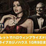 【10月9日まで】ライブカジノハウスのルーレットでハロウィンプライズドロップ