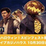 【10月30日まで】ライブカジノハウスで最強ハロウィン!スピンフェスト開催!