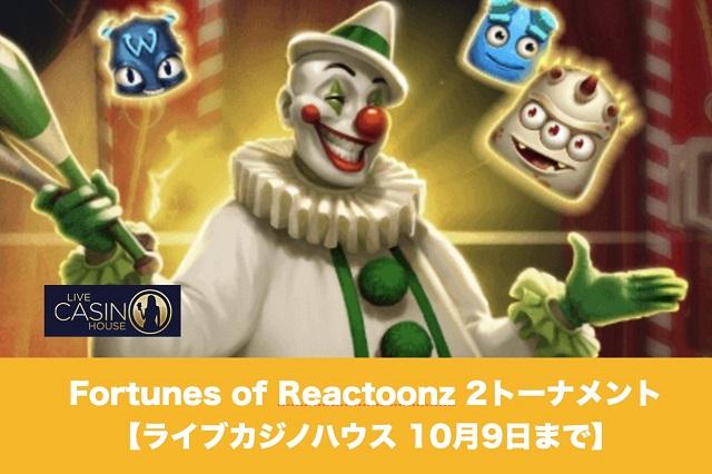 【10月9日まで】Fortunes of Reactoonz 2トーナメント│ライブカジノハウス