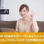 【10月28日まで】ライブカジノハウスのTOM HORNでパワーリールトーナメント!