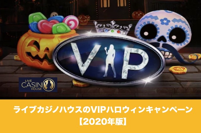ライブカジノハウスのVIPハロウィンキャンペーン【2020年版】