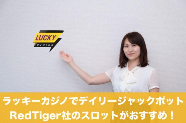 ラッキーカジノにRed Tiger社のデイリージャックポットが登場!