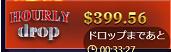 ラッキーカジノのHOURLY drop(アワリードロップ)とは?