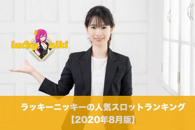 ラッキーニッキーの人気スロットランキング【2020年8月版】