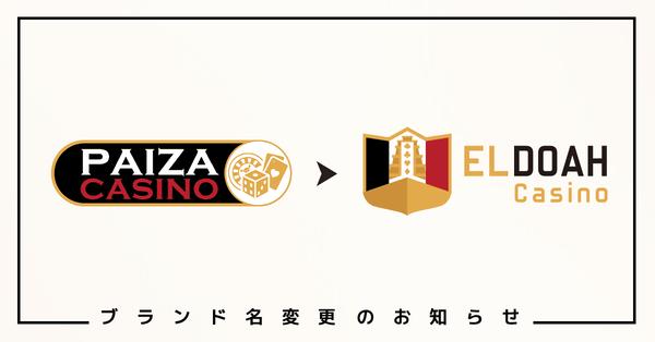 パイザカジノがエルドアカジノにブランド名の変更をした理由は?