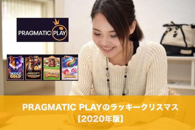 PRAGMATIC PLAYのラッキークリスマス【2020年版】