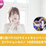 【10月29日まで】ベラジョンカジノで第1回パチスロサミットキャンペーン!