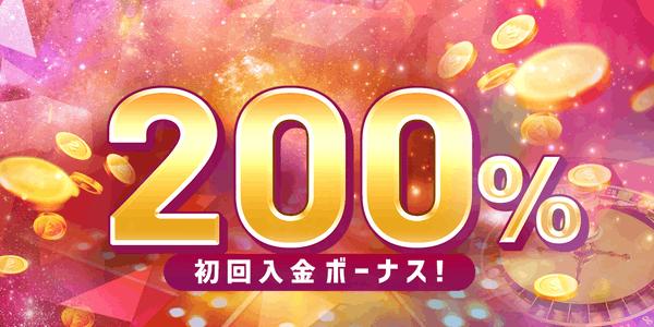 期間限定│ワンダーカジノの初回入金ボーナスが200%キャンペーン!