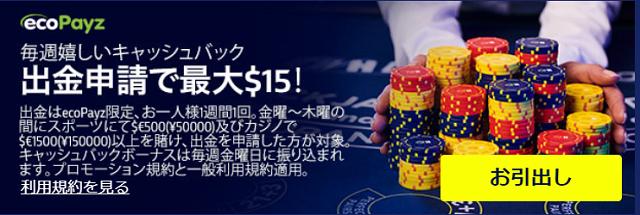 ウィリアムヒルカジノのエコペイズ出金キャッシュバックキャンペーンとは?