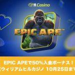 【10月25日まで】ウィリアムヒルカジノのEPIC APEで50%入金ボーナス!