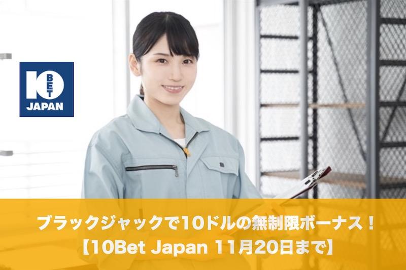 【11月20日まで】10Bet Japanのブラックジャックで10ドルボーナス!