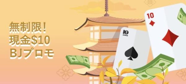 10Bet Japanのブラックジャックで10ドルボーナス無制限キャンペーンとは?