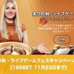 【11月23日まで】188BETで実りの秋・ライブゲームフェスキャンペーン開催!