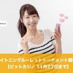 【11月27日まで】ビットカジノでライトニングルーレットトーナメント開催!