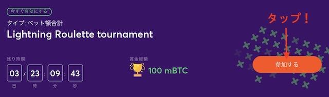 ビットカジノのライトニングルーレットトーナメントの参加方法は?