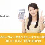 【12月1日まで】ビットカジノでサイバーウィークエンドトーナメント開催!