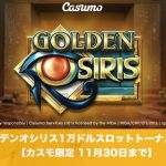 【11月30日まで】カスモ限定ゴールデンオシリス1万ドルスロットトーナメント!