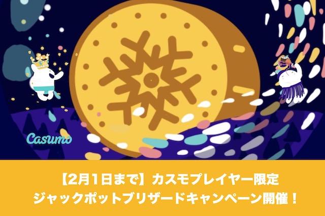 【2月1日まで】カスモプレイヤー限定ジャックポットブリザードキャンペーン開催!