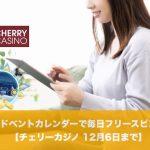 【12月6日まで】チェリーカジノのアドベントカレンダーで毎日フリースピン!
