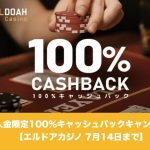 【7月14日まで】エルドアカジノで初回入金限定100%キャッシュバックキャンペーン!