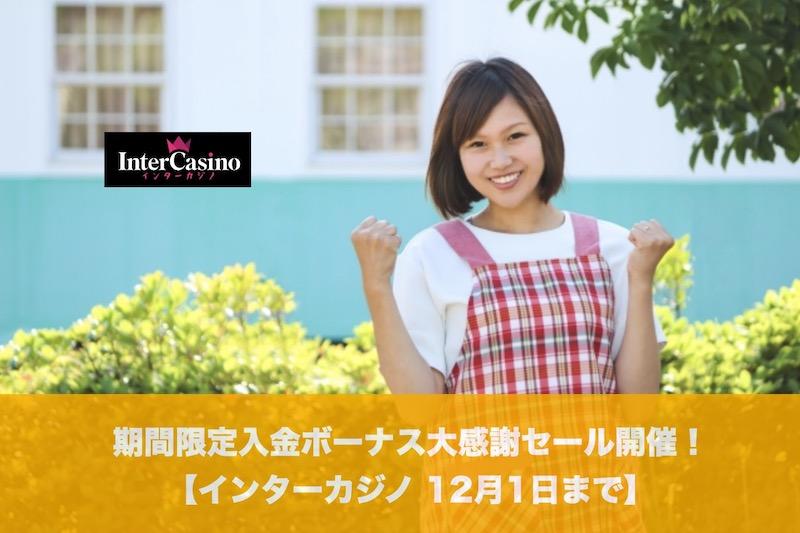 【12月1日まで】インターカジノで期間限定入金ボーナス大感謝セール開催!