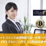 【11月30日まで】ライブカジノハウスでビットコイン入金無制限リロードボーナス!