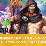 【11月11日】ライブカジノハウスでVIP限定入金ボーナスキャンペーン!