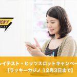 【12月3日まで】ラッキーカジノでグレイテスト・ヒッツスロットキャンペーン!