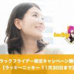 【11月30日まで】ラッキーニッキーでブラックフライデー限定キャンペーン開催!