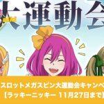 【11月27日まで】ラッキーニッキーでJTGスロットメガスピン大運動会キャンペーン!